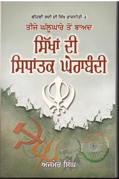Teeje-Ghallughare-Ton-Baad-Sikhan-Di-Sidhantak-Gherabandi-398x600