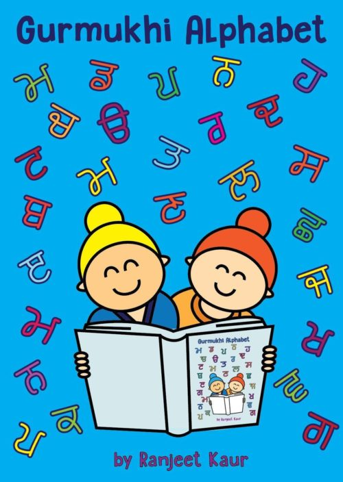 Gurmukhi Punjabi book cover