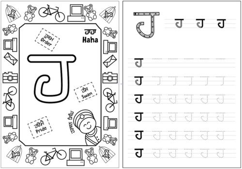 gurmukhi punjabi coloring book haha
